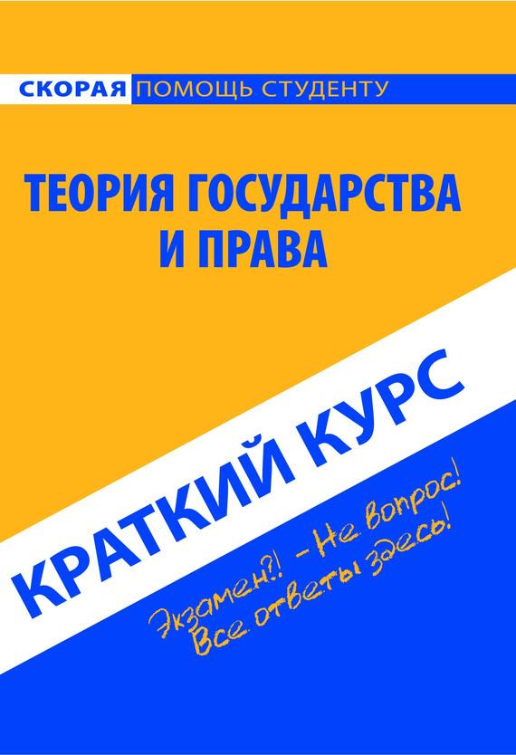 Книга Теория государства и права. Краткий курс