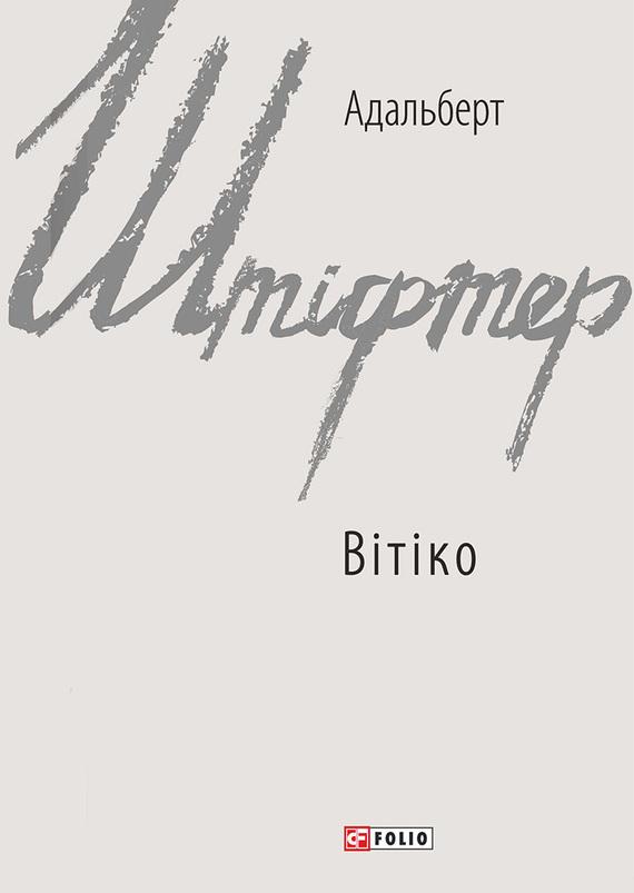 Книга Вітіко