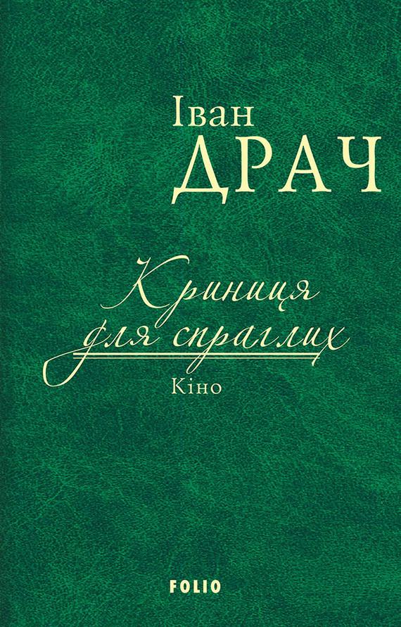 Книга Криниця для спраглих. Кіно (збірник)