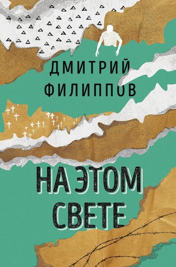 Книга На этом свете (сборник)