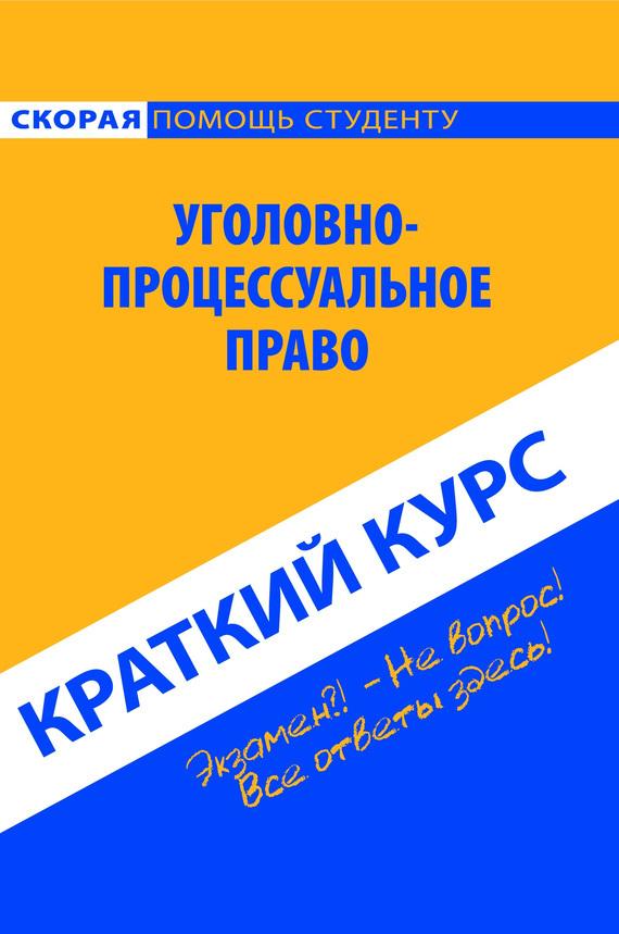 Книга Уголовно-процессуальное право. Краткий курс
