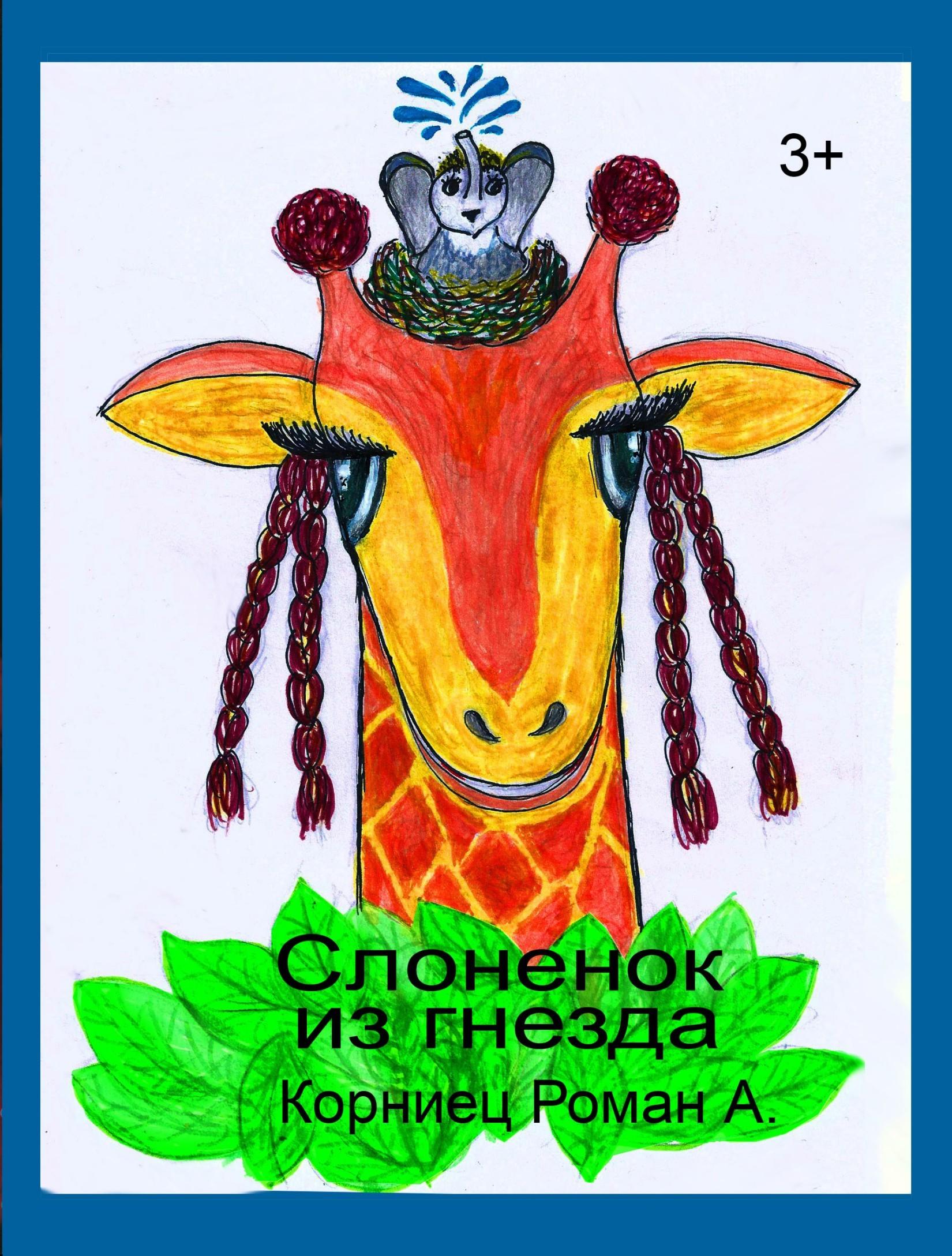 Книга Слоненок из гнезда