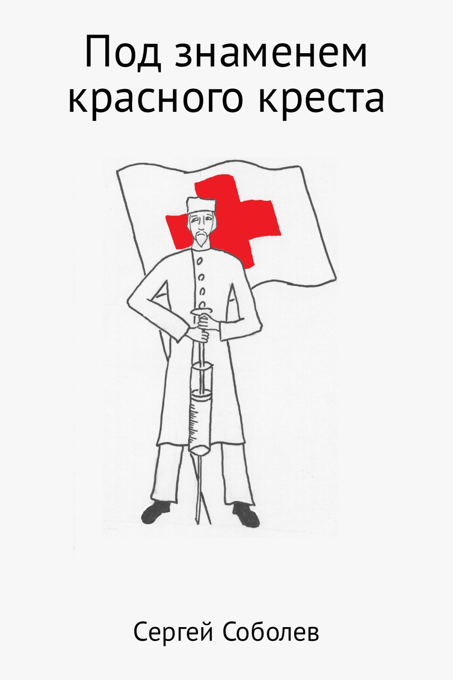 Книга Под знаменем красного креста