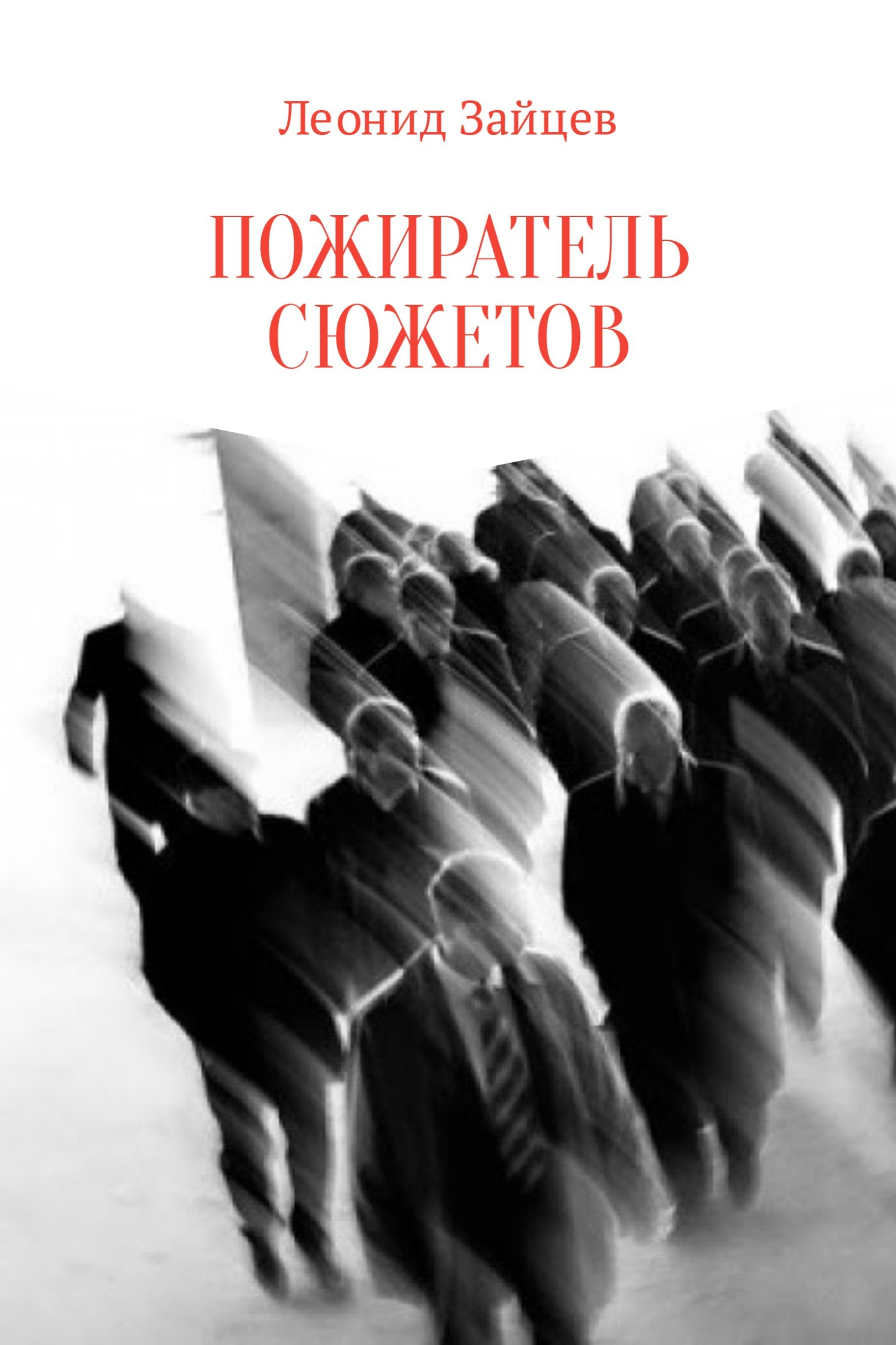 Книга Пожиратель сюжетов