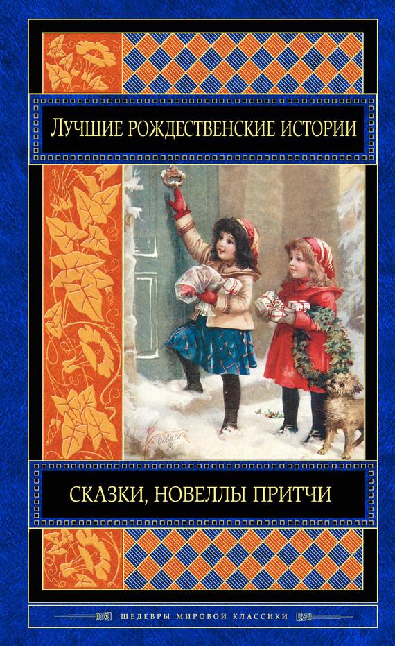 Книга Лучшие рождественские истории (сборник)