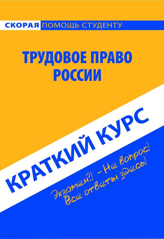 Книга Трудовое право России. Краткий курс