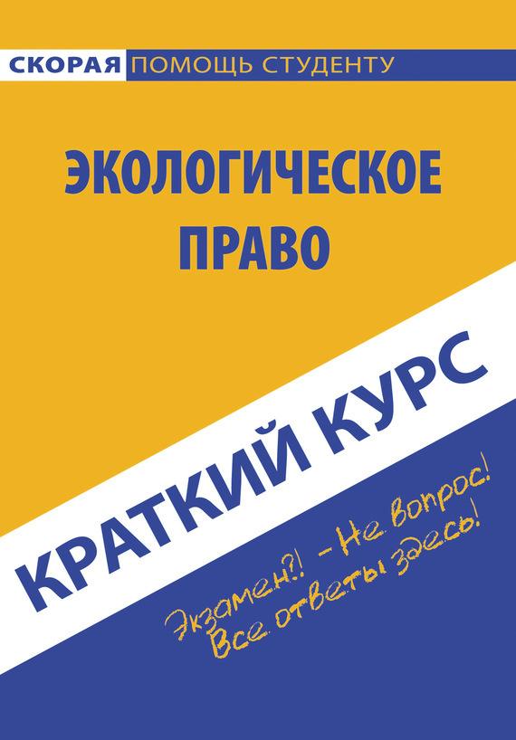 Книга Краткий курс по экологическому праву