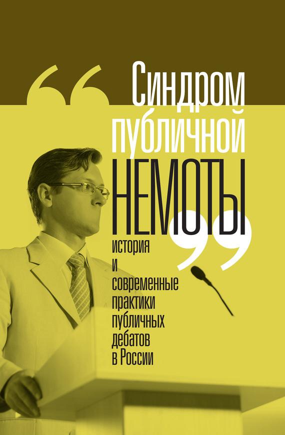 Книга «Синдром публичной немоты». История и современные практики публичных дебатов в России