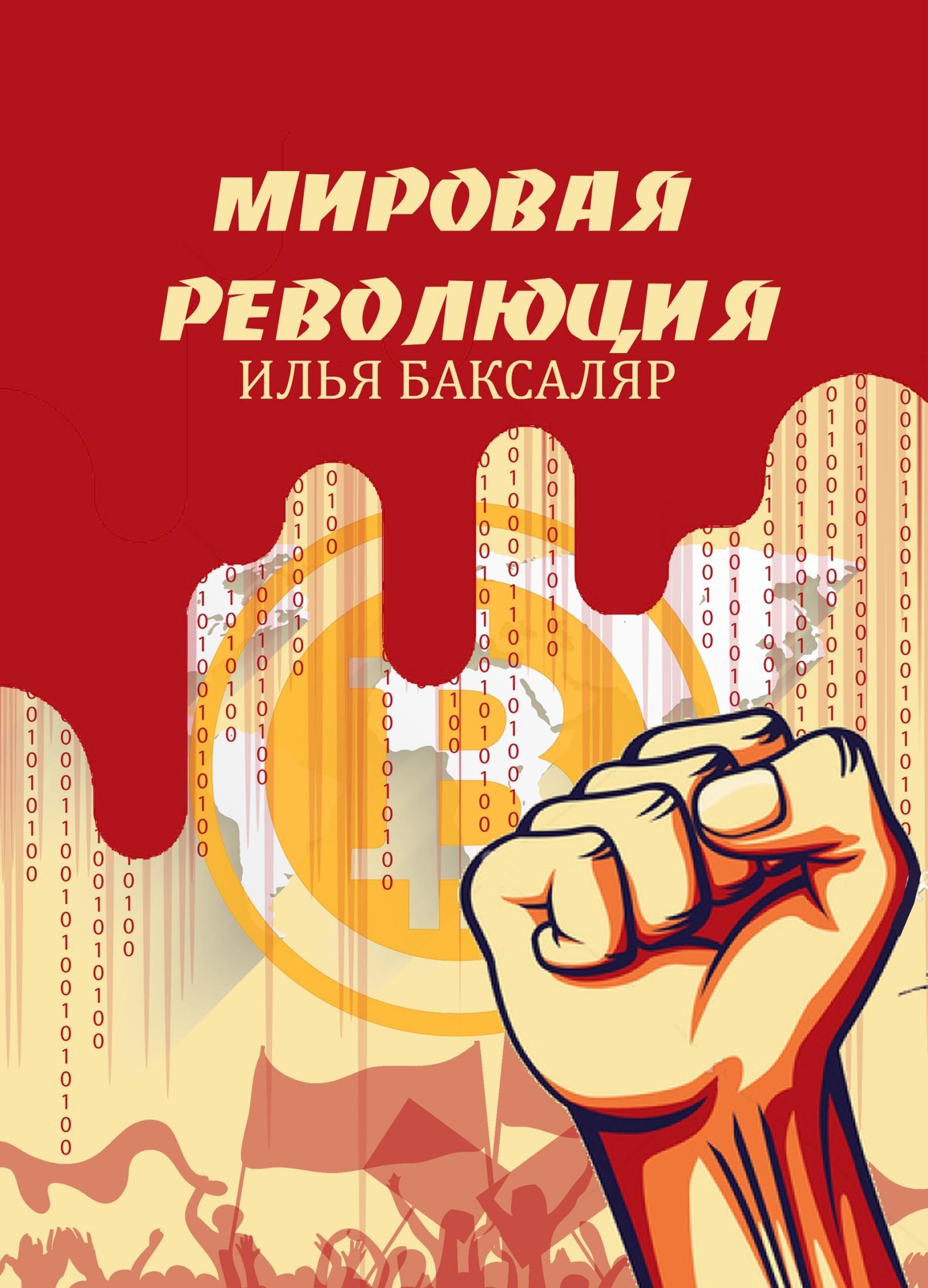 Книга Мировая революция