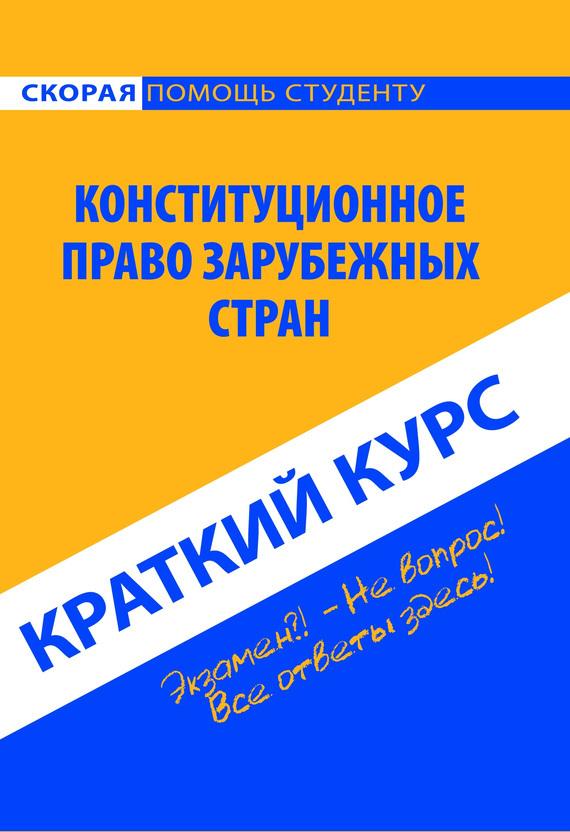 Книга Конституционное право зарубежных стран. Краткий курс