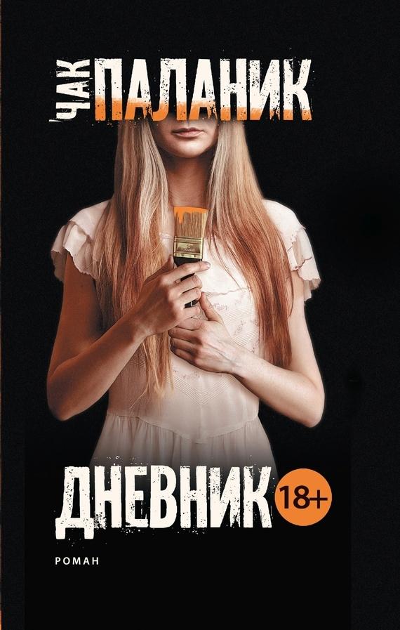 Книга Дневник