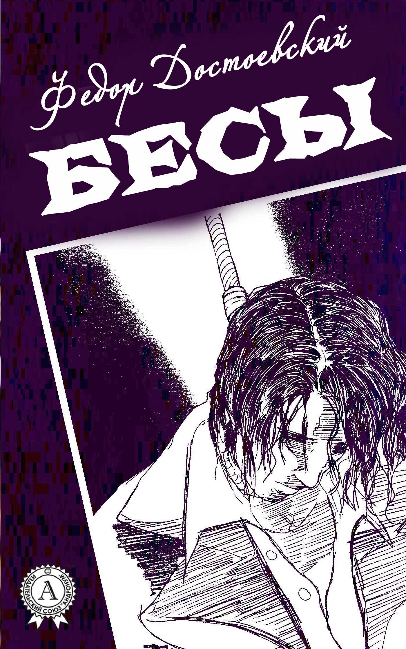 Книга Бесы (С иллюстрациями)