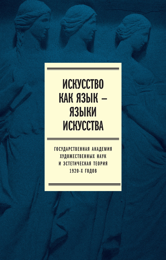 Книга Искусство как язык – языки искусства. Государственная академия художественных наук и эстетическая теория 1920-х годов