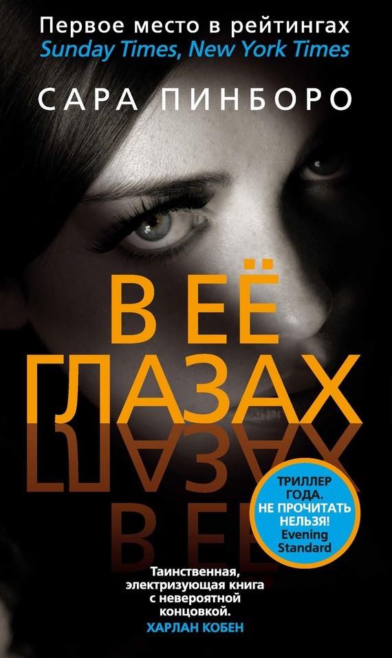 Книга В её глазах
