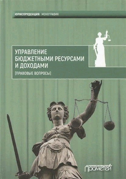Книга Управление бюджетными ресурсами и доходами (правовые вопросы)