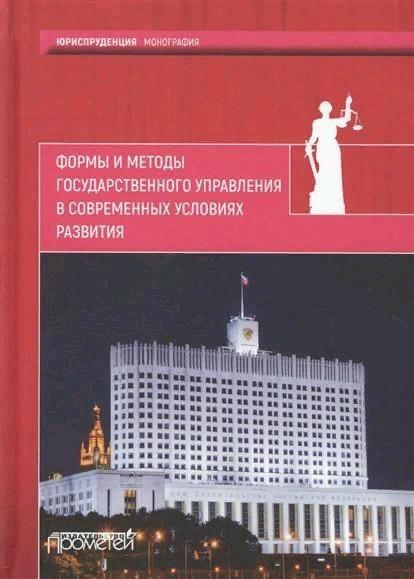 Книга Формы и методы государственного управления в современных условиях развития