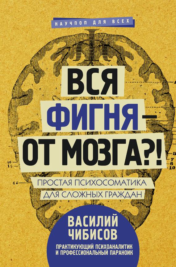 Книга Вся фигня – от мозга?! Простая психосоматика для сложных граждан