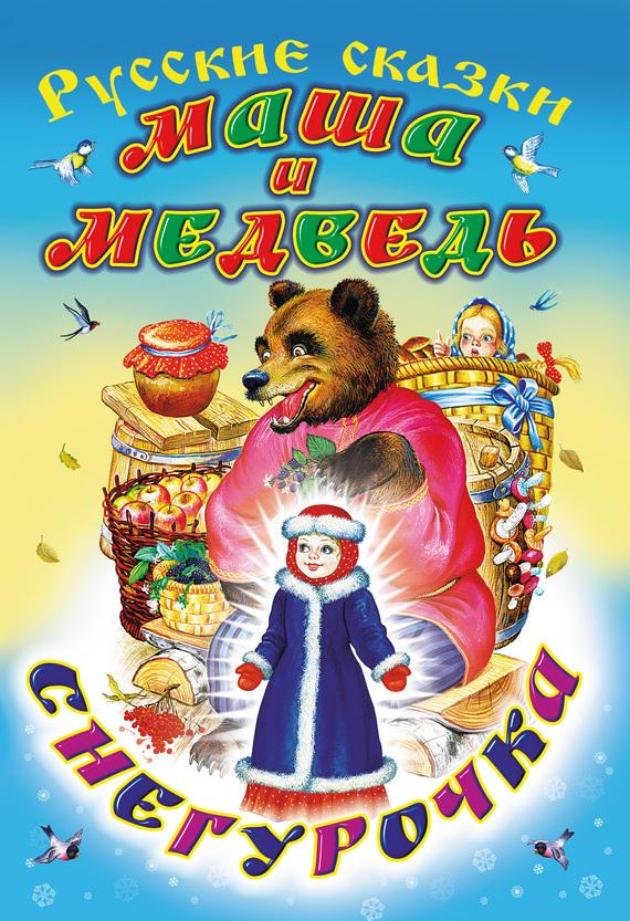 Книга Маша и медведь. Снегурочка