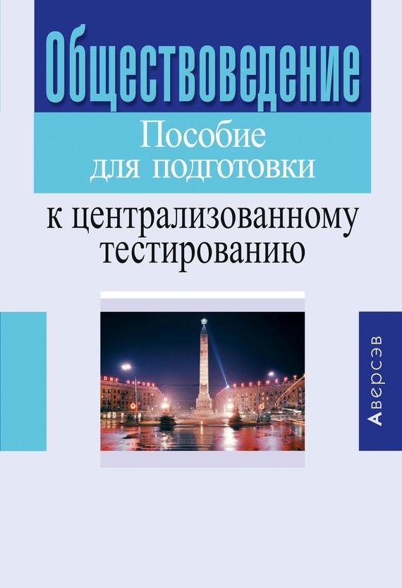 Книга Обществоведение. Пособие для подготовки к централизованному тестированию