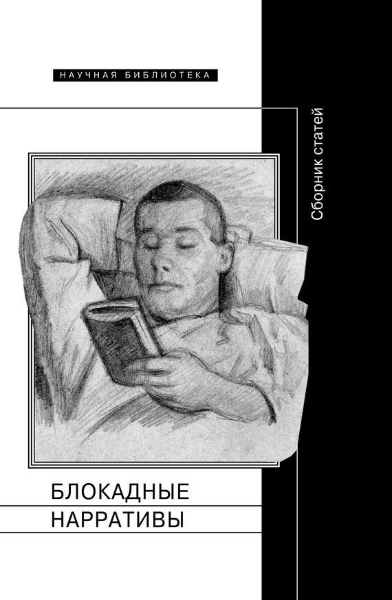 Книга Блокадные нарративы (сборник)