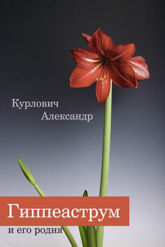 Книга Гиппеаструм и его родня