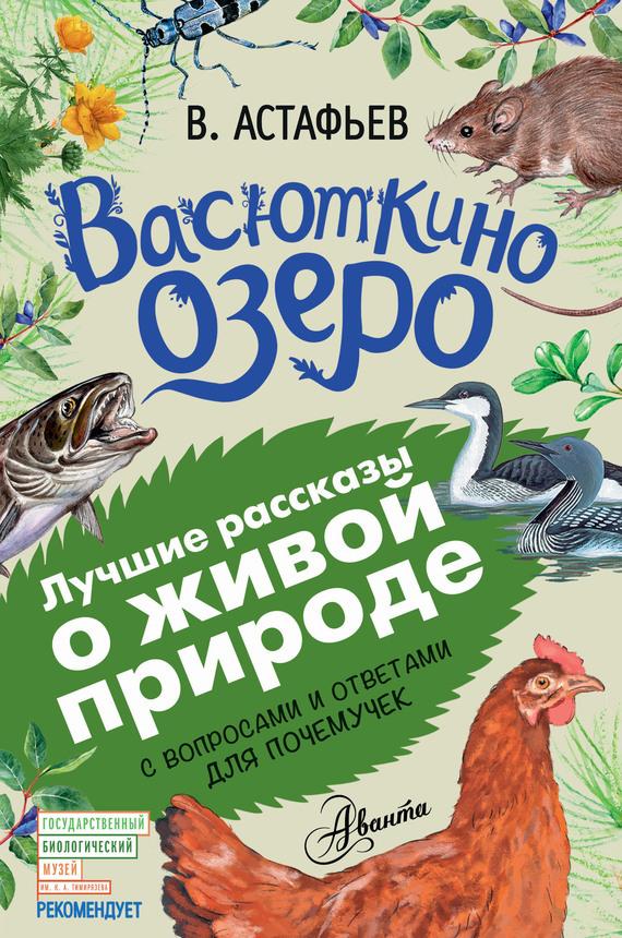 Книга Васюткино озеро. Рассказы с вопросами и ответами для почемучек