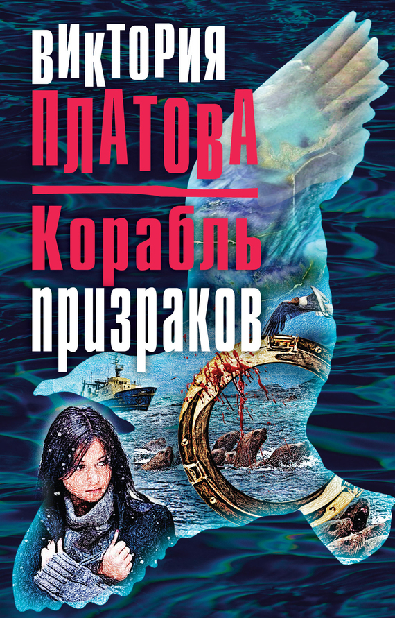 Книга Корабль призраков