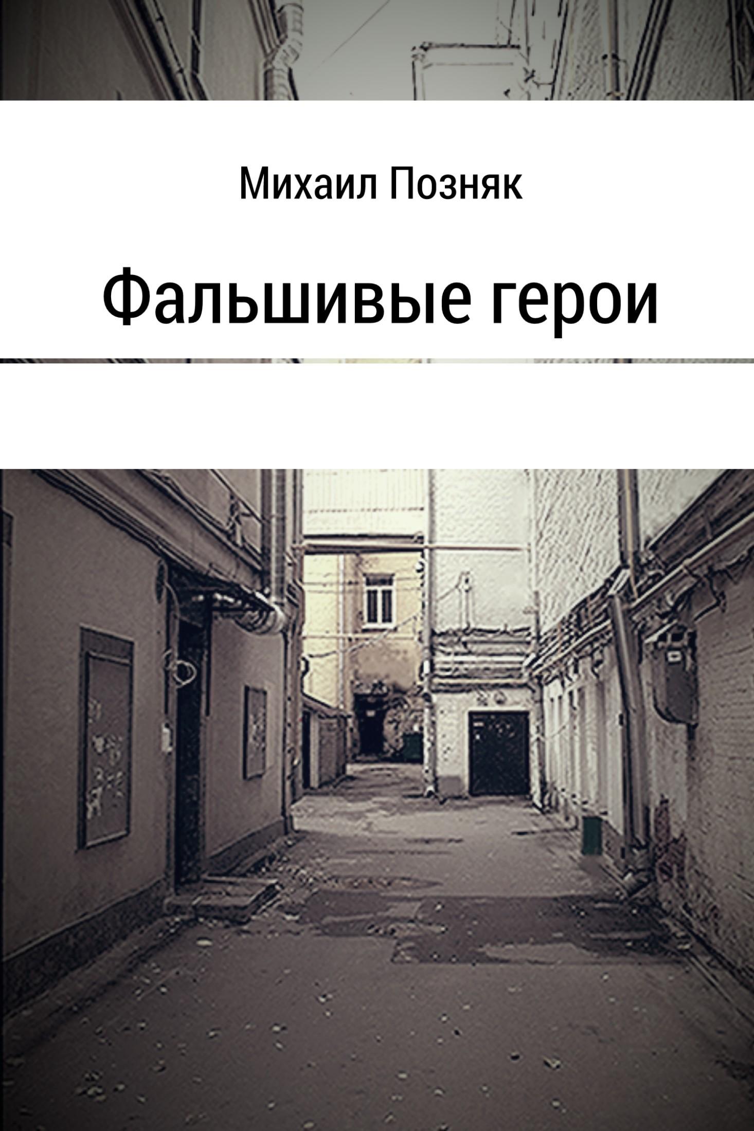 Книга Фальшивые герои