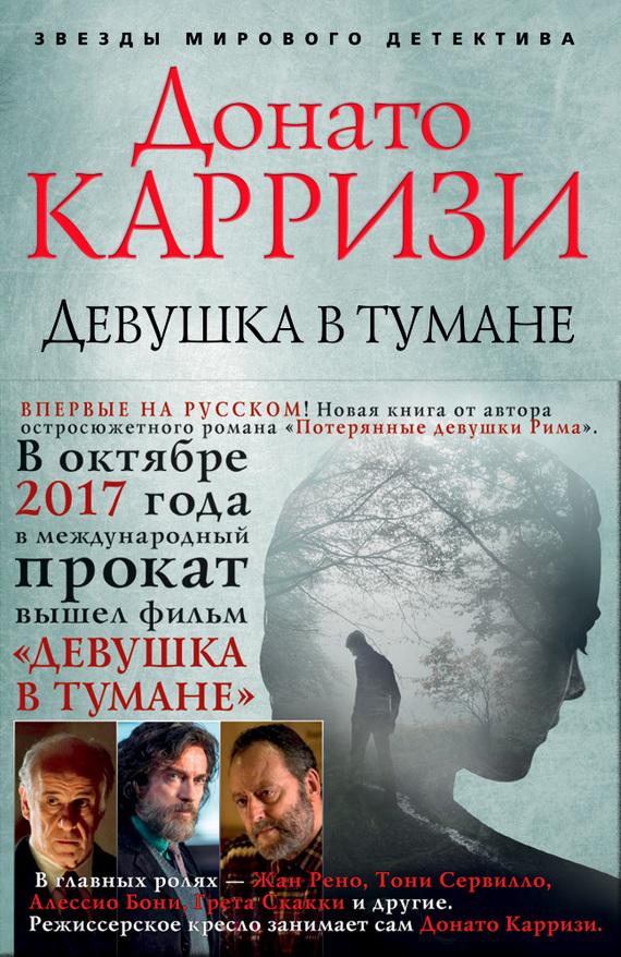 Книга Девушка в тумане