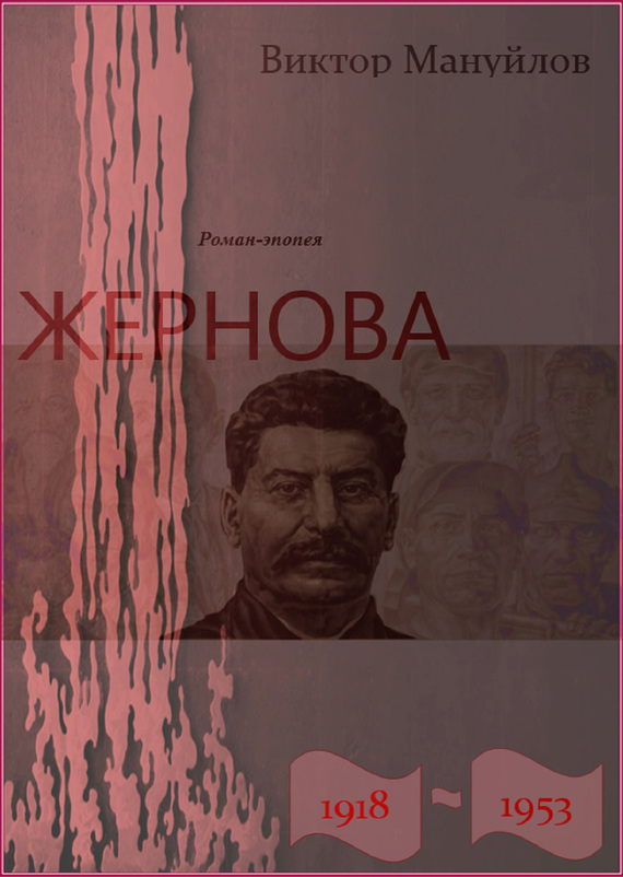 Книга Жернова. 1918–1953. Книга четвертая. Клетка