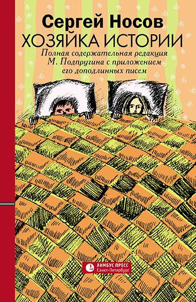 Книга Хозяйка истории. В новой редакции М. Подпругина с приложением его доподлинных писем
