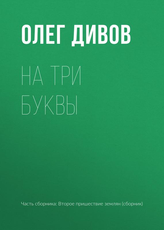 Книга На три буквы