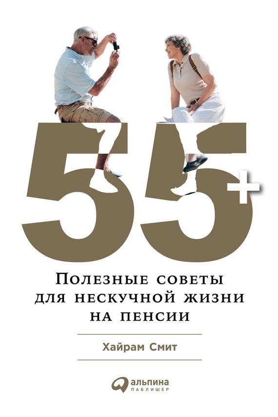 Книга 55+: Полезные советы для нескучной жизни на пенсии