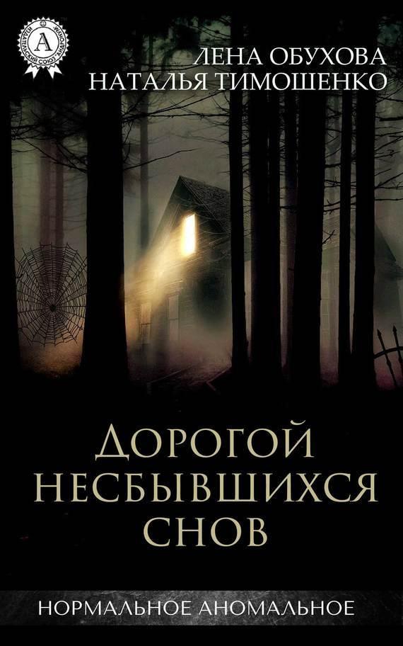 Книга Дорогой несбывшихся снов