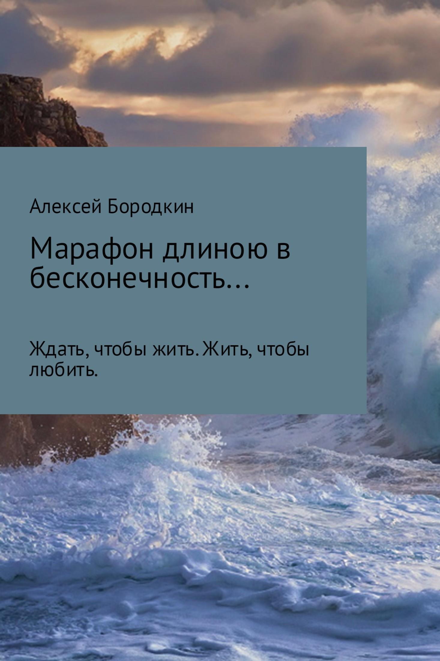 Книга Марафон длиною в бесконечность…