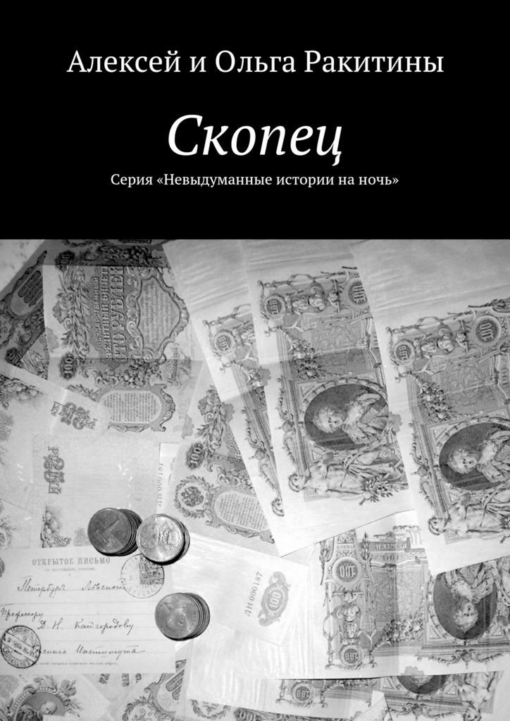 Книга Скопец