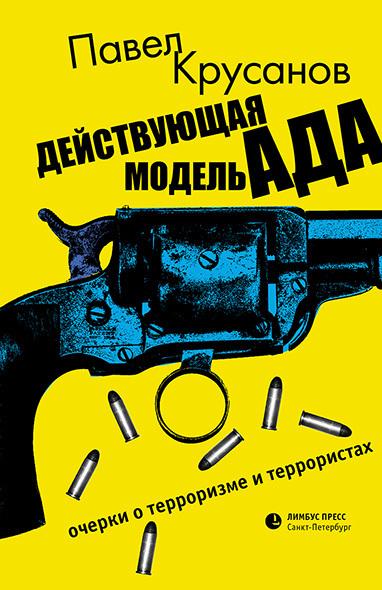 Книга Действующая модель ада. Очерки о терроризме и террористах