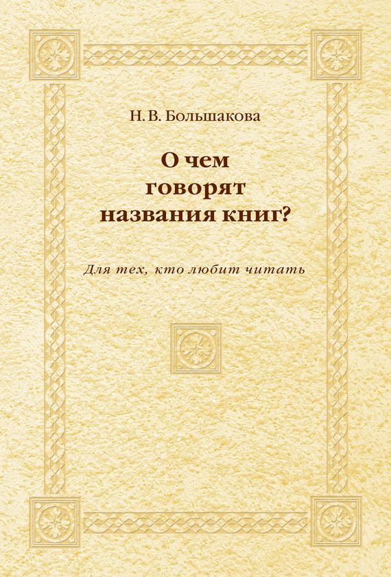 Книга О чем говорят названия книг? Для тех, кто любит читать