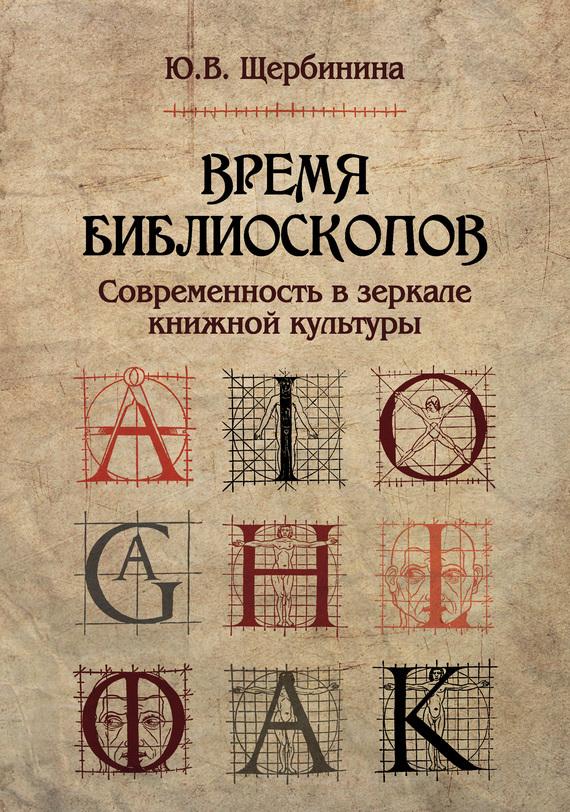 Книга Время библиоскопов. Современность в зеркале книжной культуры