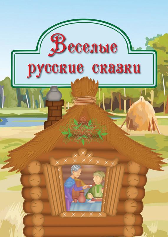 Книга Веселые русские сказки