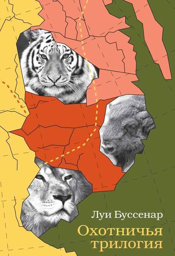 Книга Охотничья трилогия