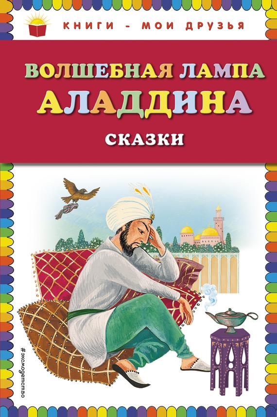 Книга Волшебная лампа Аладдина (сборник)