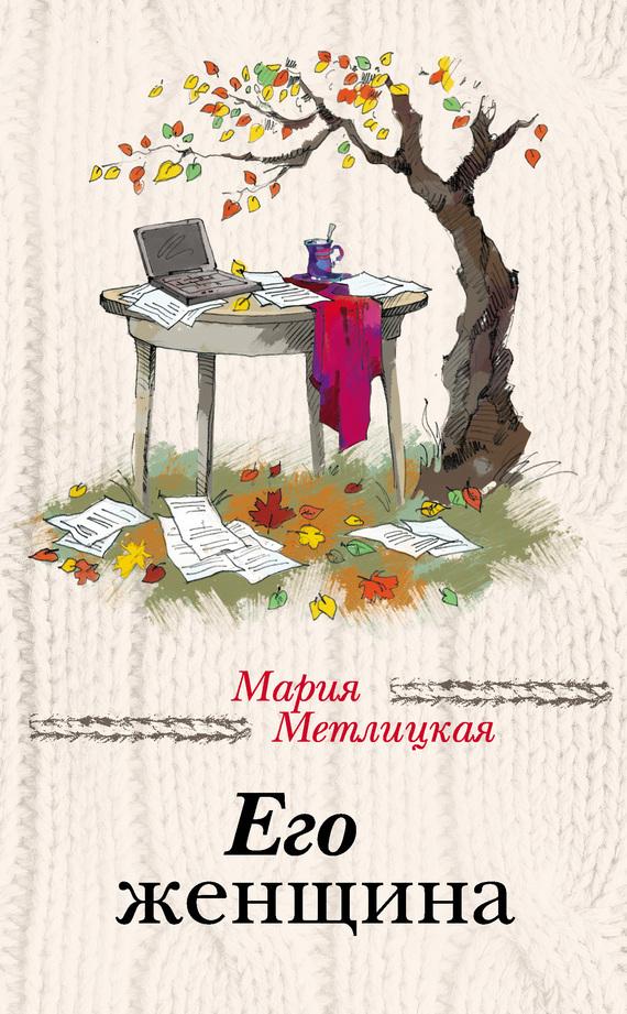 Книга Его женщина