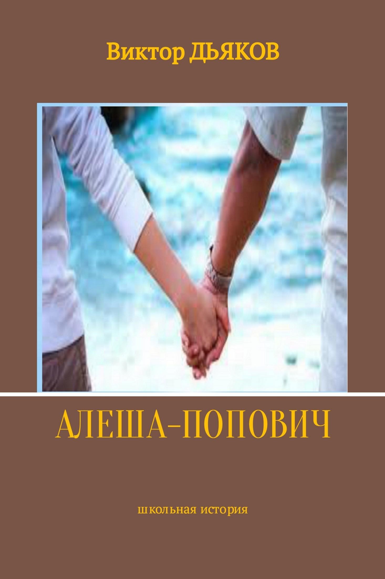 Книга Алеша-попович
