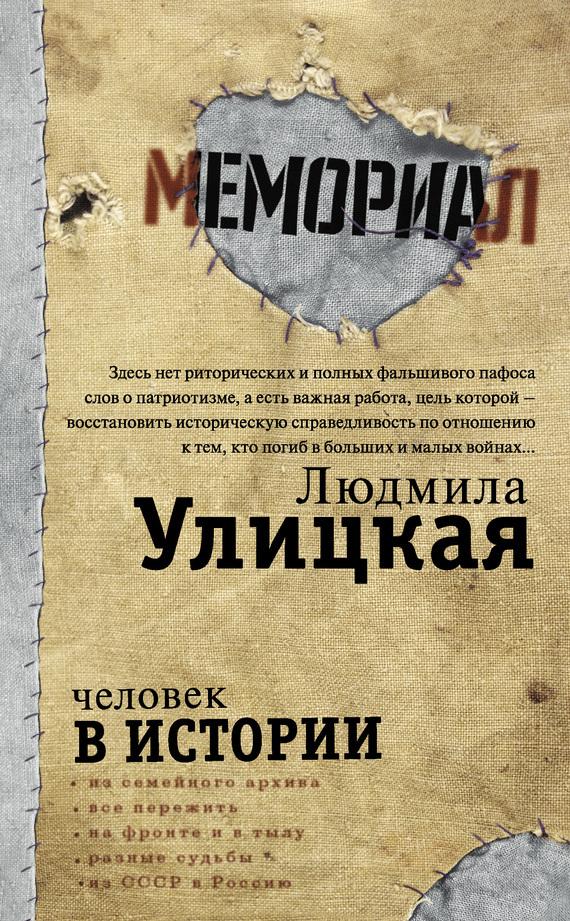Книга Человек в истории