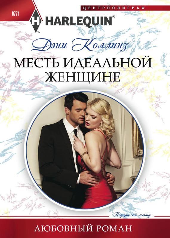 Книга Месть идеальной женщине