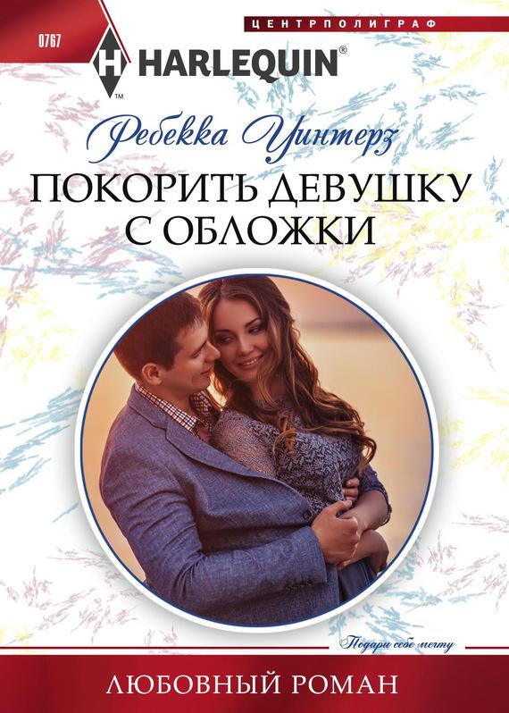 Книга Покорить девушку с обложки