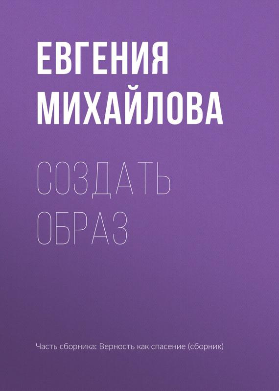Книга Создать образ