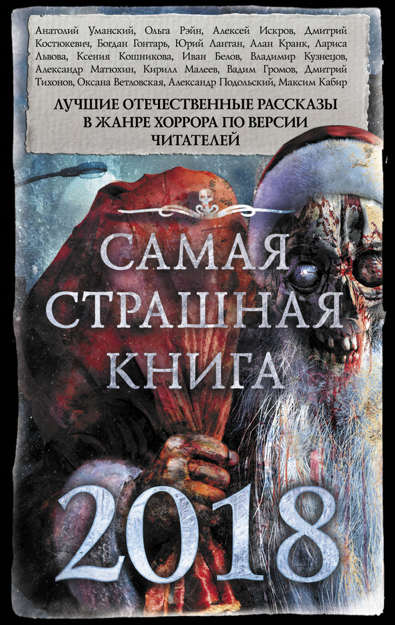 Книга Самая страшная книга 2018 (сборник)