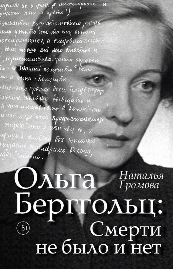 Книга Ольга Берггольц: Смерти не было и нет. Опыт прочтения судьбы